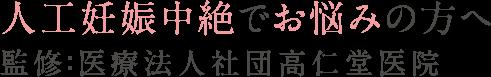 高仁堂医院様専門サイト